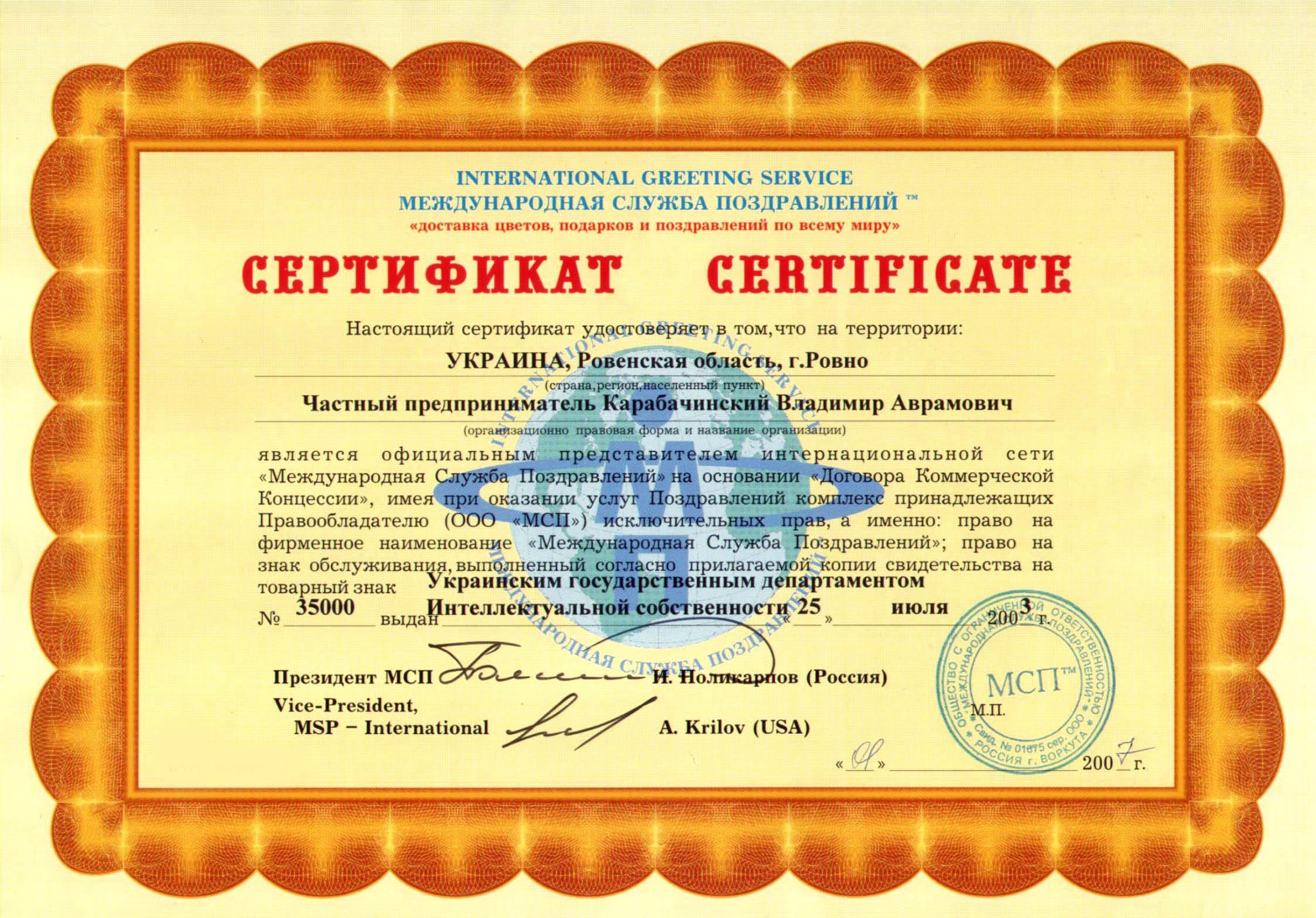 Поздравление при вручении сертификата 25