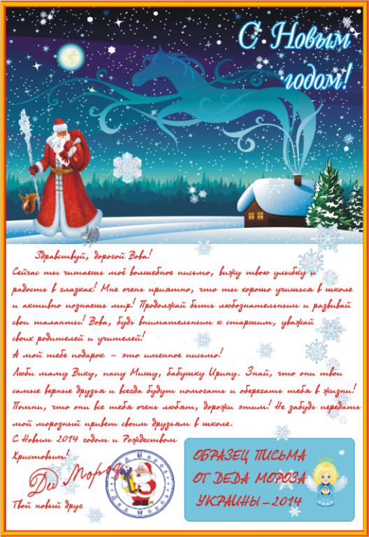 Образец Письма Для Деда Мороза